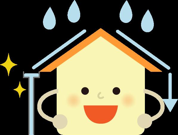 排水が上手くいっている家