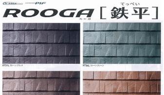 鉄平:ROOGA(ルーガ)